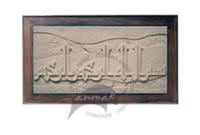 ornamen-kaligrafi